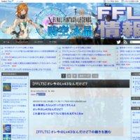 FFLTS情報館