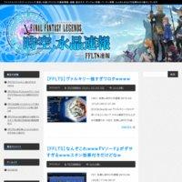 FFLTS速報